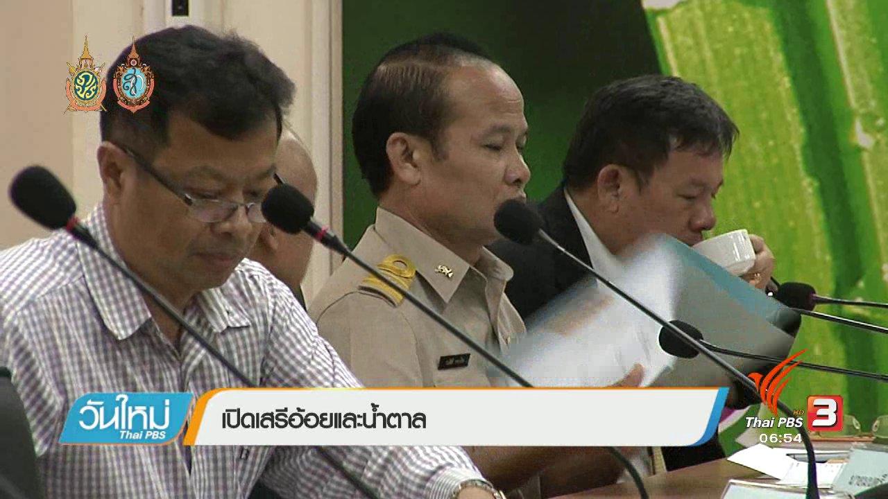 วันใหม่  ไทยพีบีเอส - จับสัญญาณเศรษฐกิจ :  เปิดเสรีน้ำตาล