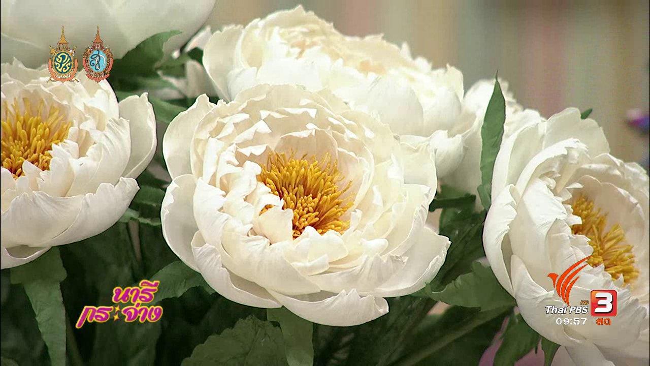 นารีกระจ่าง - ช่วงสาธิต : เพิ่มมูลค่าให้สินค้าด้วยดอกไม้ประดิษฐ์จากวัสดุธรรมชาติ