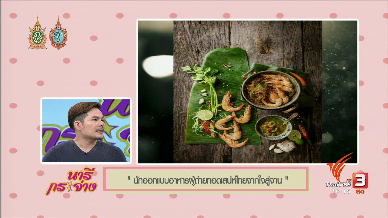 นารีกระจ่าง - Talk : นักออกแบบอาหาร ผู้ถ่ายทอดเสน่ห์ไทยจากใจสู่จาน
