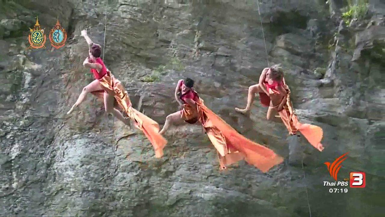 วันใหม่  ไทยพีบีเอส - เต้นรำแนวผาดโผนในจีน