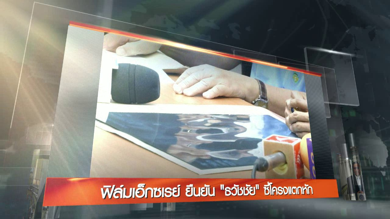 ข่าวค่ำ มิติใหม่ทั่วไทย - ประเด็นข่าว (13 ก.ย. 59)
