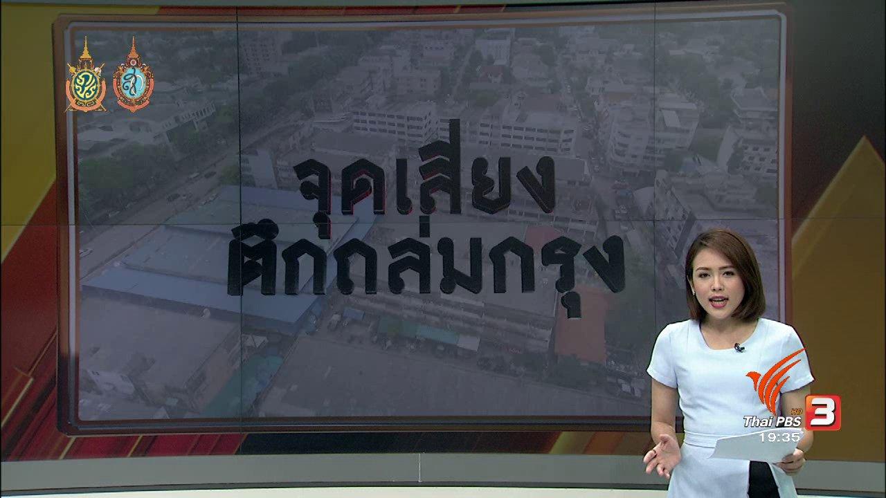 พลิกปมข่าว - จุดเสี่ยง ตึกถล่มกรุง