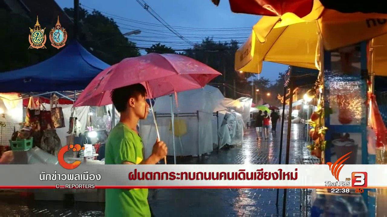 ที่นี่ Thai PBS - นักข่าวพลเมือง : ฝนตกกระทบถนนคนเดินเชียงใหม่