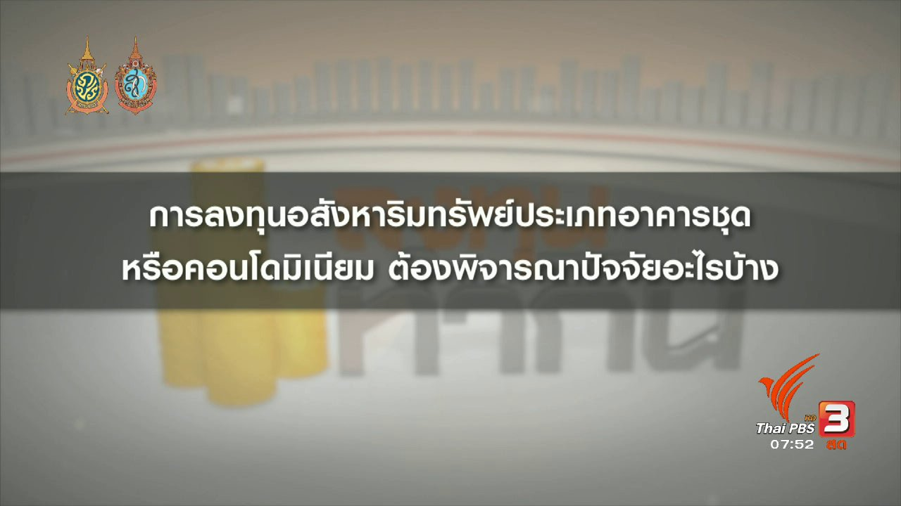 วันใหม่  ไทยพีบีเอส - Happy Money : การลงทุนในคอนโดมิเนียม