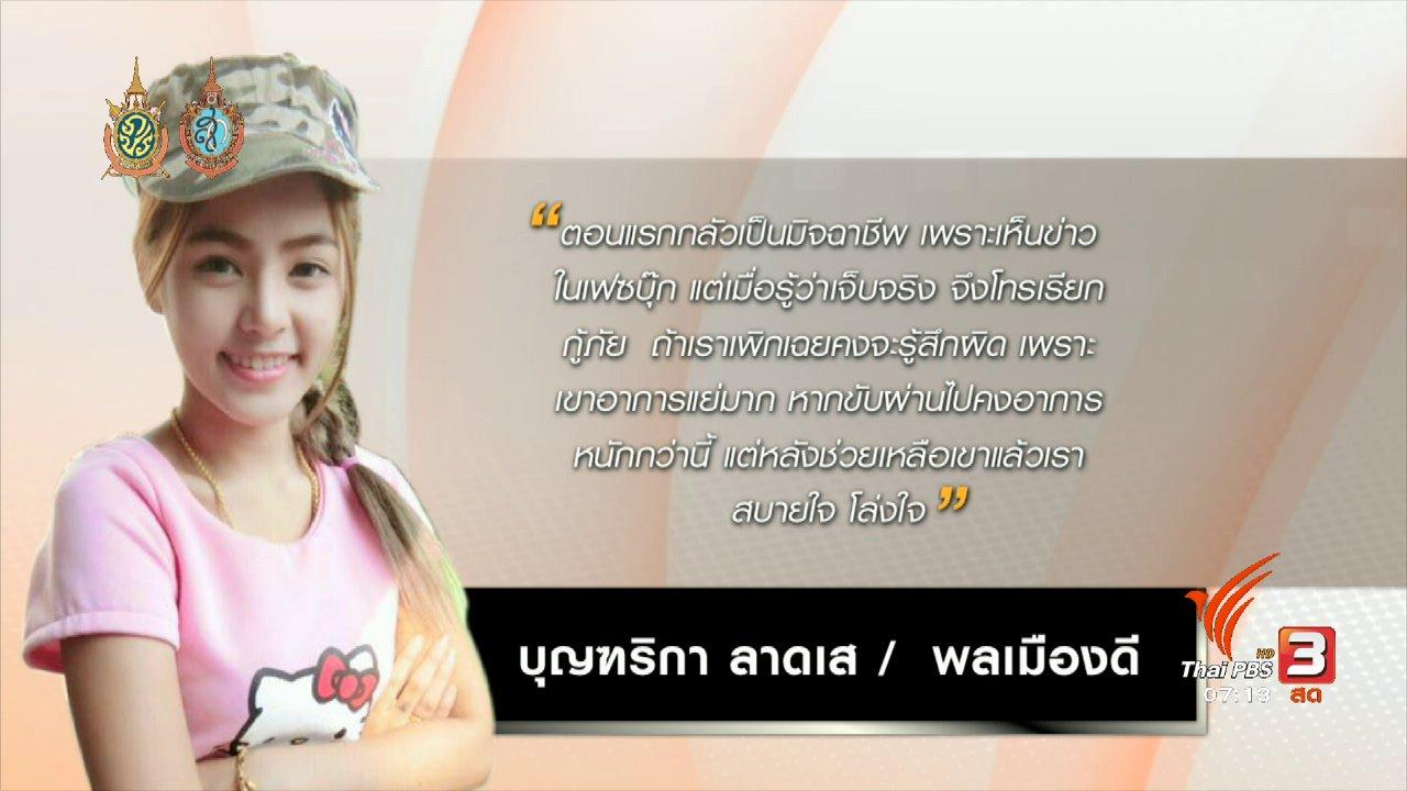 วันใหม่  ไทยพีบีเอส - คลิกให้ปัง : พลเมืองดีช่วยชายจักรยานยนต์ล้มบาดเจ็บ