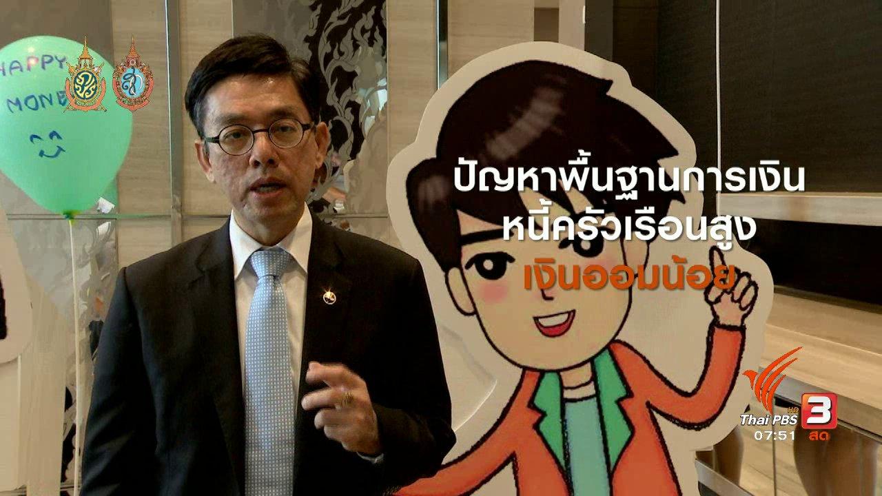วันใหม่  ไทยพีบีเอส - Happy Money : หลักการสร้างความมั่งคั่งทางการเงิน