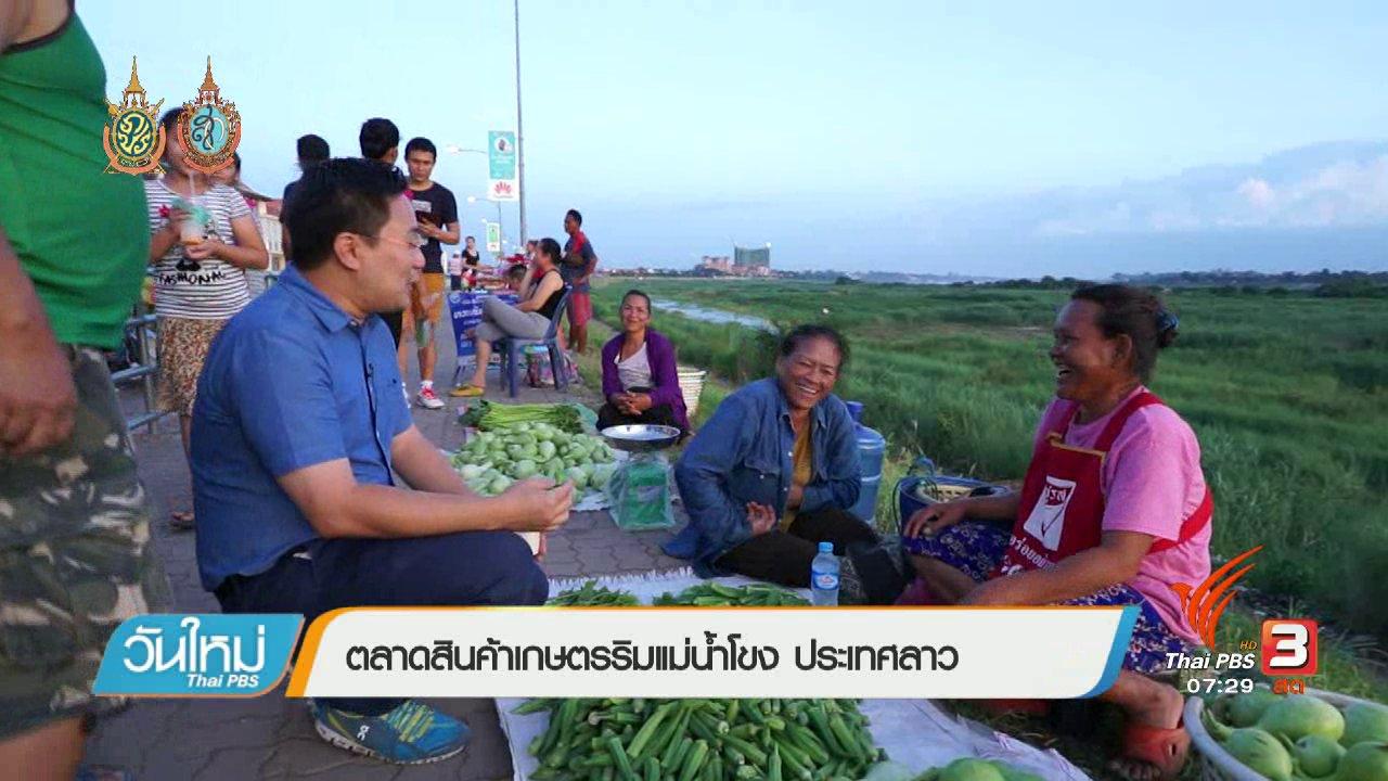 วันใหม่  ไทยพีบีเอส - รู้ทันอาเซียน (AEC) : ตลาดสินค้าเกษตรริมแม่น้ำโขง ประเทศลาว
