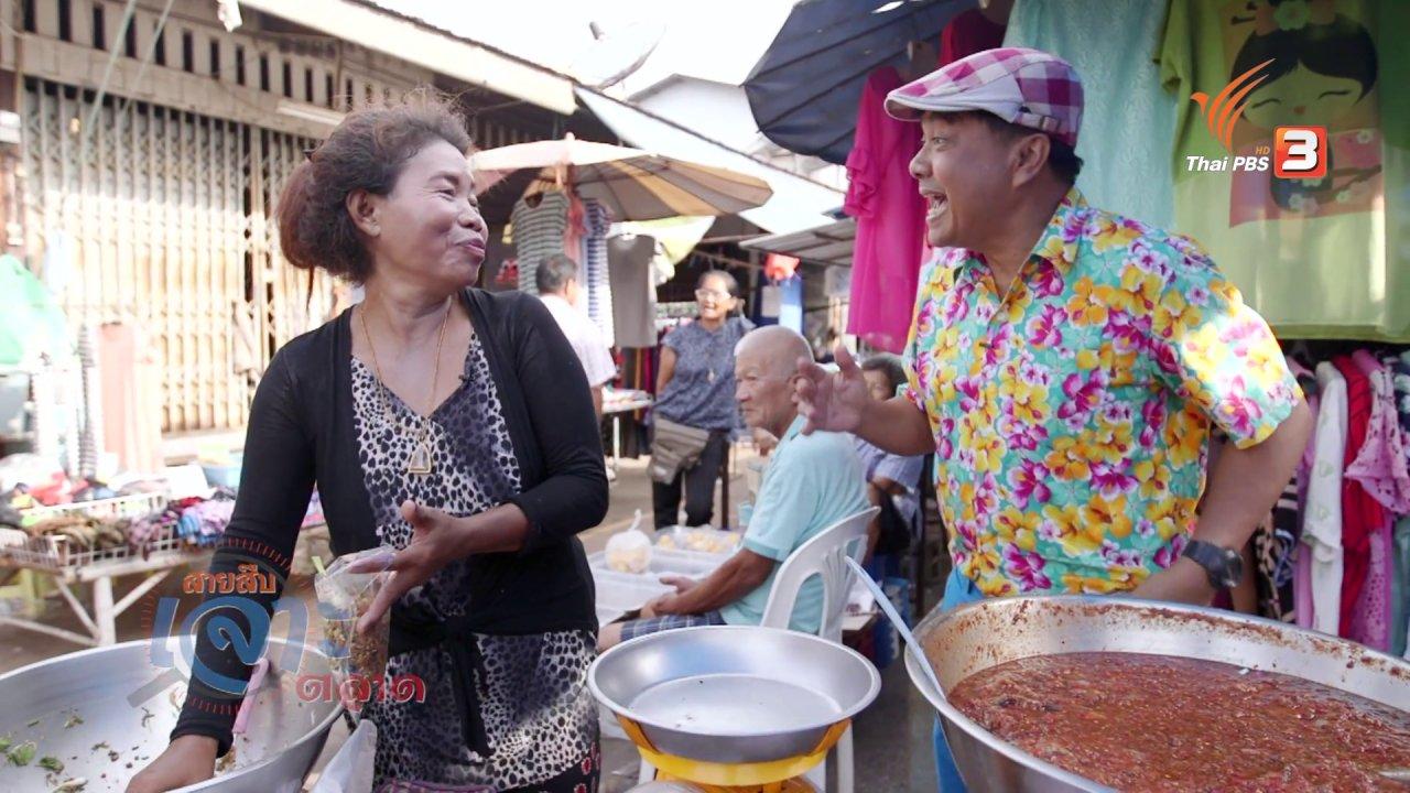 วันใหม่  ไทยพีบีเอส - สายสืบเจาะตลาด : สำรวจสินค้าและอาหาร ที่ตลาดพนมสารคาม จ.ฉะเชิงเทรา