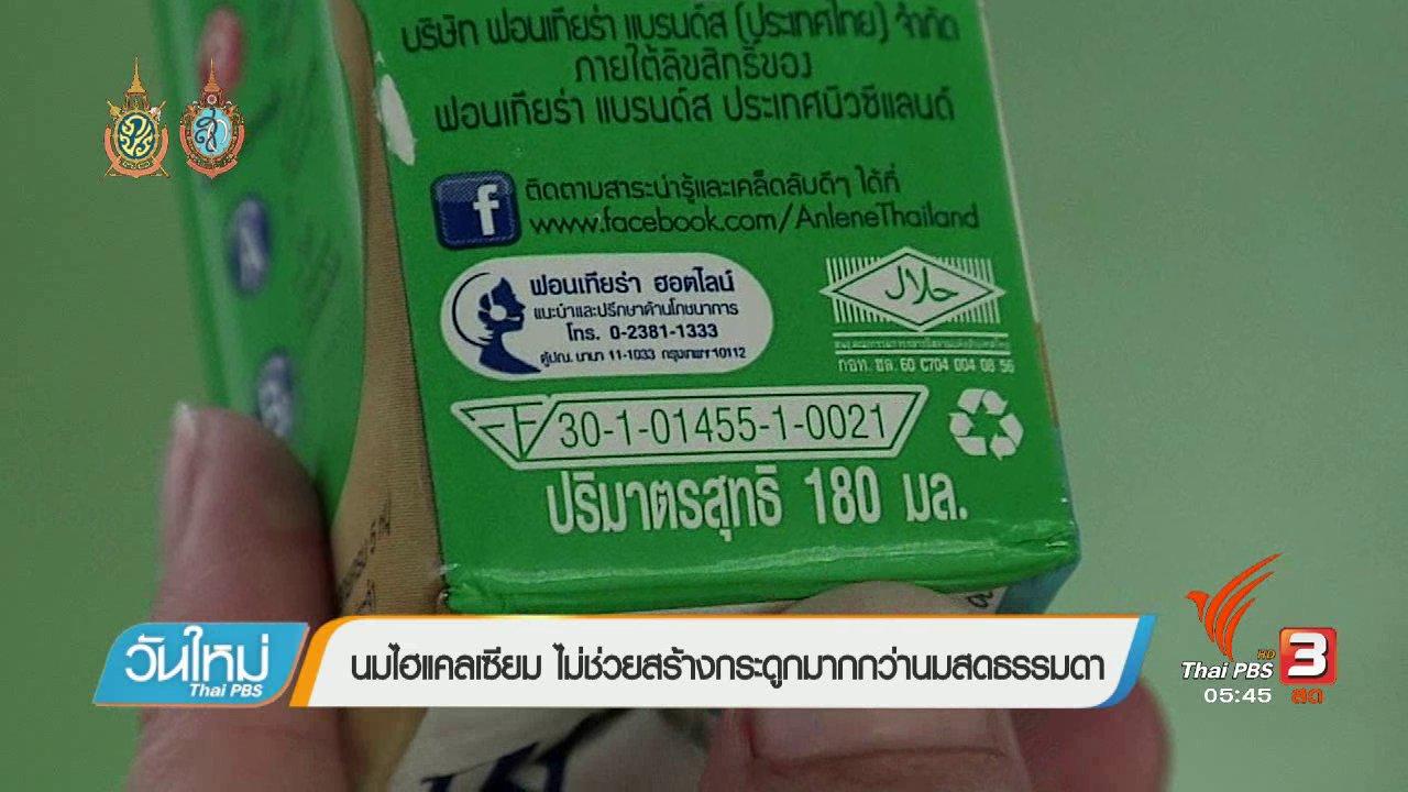 วันใหม่  ไทยพีบีเอส - 108 สุขภาพ : นมไฮแคลเซียม ไม่ช่วยสร้างกระดูกมากกว่านมสดธรรมดา