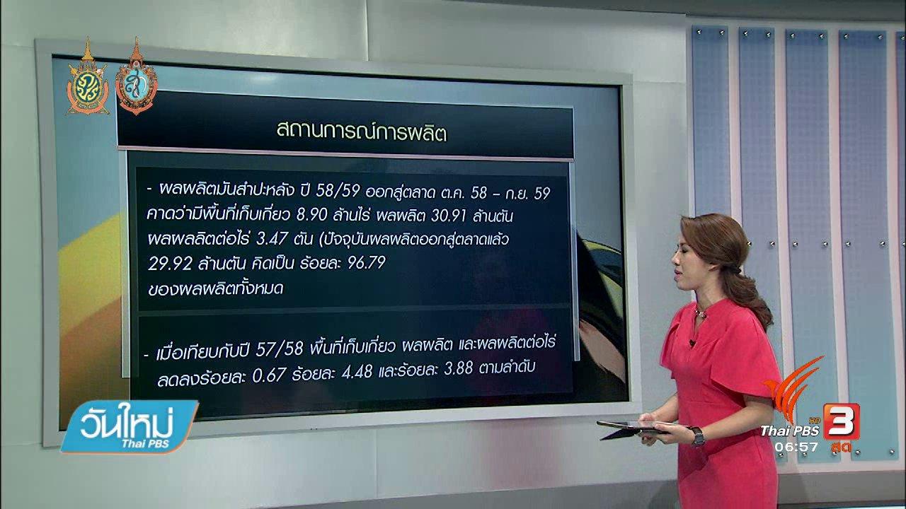 วันใหม่  ไทยพีบีเอส - จับสัญญาณเศรษฐกิจ :  วิกฤตราคามันสำปะหลังตกต่ำ