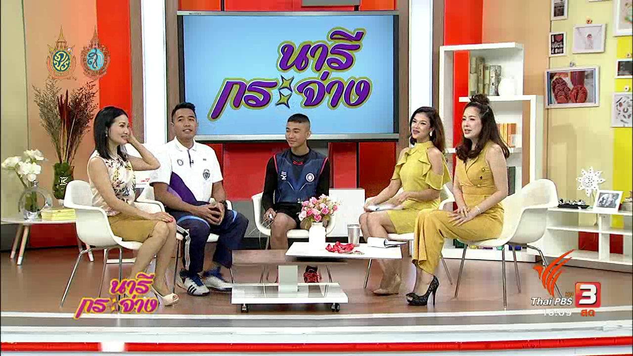 """นารีกระจ่าง - Talk : เยาวชนไทยสร้างชื่อไกล """"กีฬากระโดดเชือกระดับโลก"""""""
