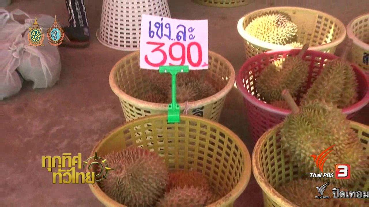 ทุกทิศทั่วไทย - ประเด็นข่าว (12 ก.ย. 59)