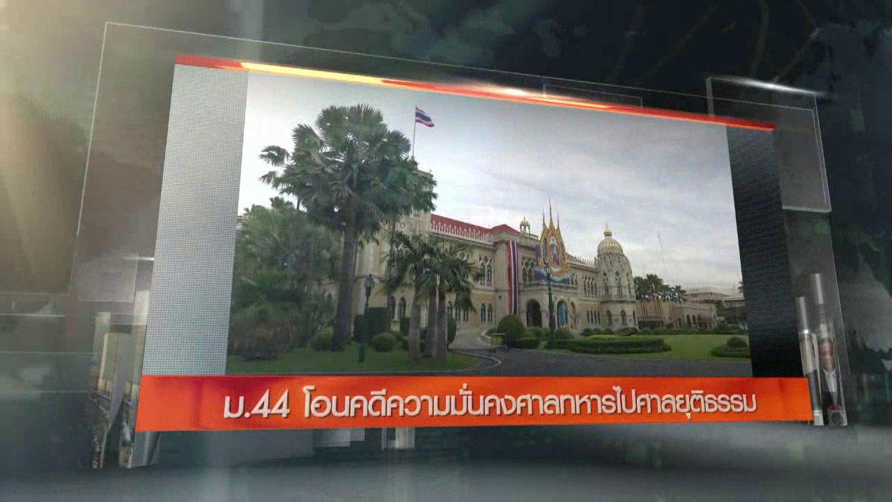ข่าวค่ำ มิติใหม่ทั่วไทย - ประเด็นข่าว (12 ก.ย. 59)