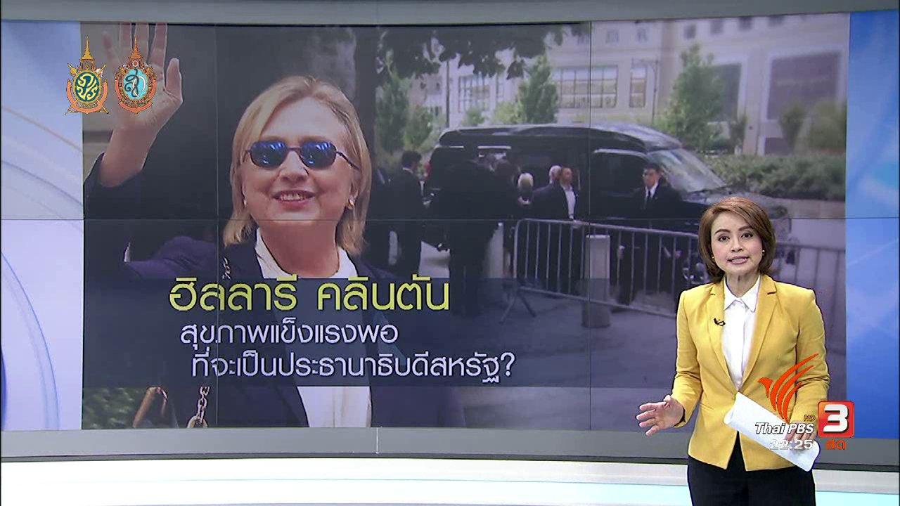 ที่นี่ Thai PBS - ที่นี่ Thai PBS : ฮิลลารี คลินตัน เป็นประธานาธิบดีสหรัฐไหวหรือไม่?