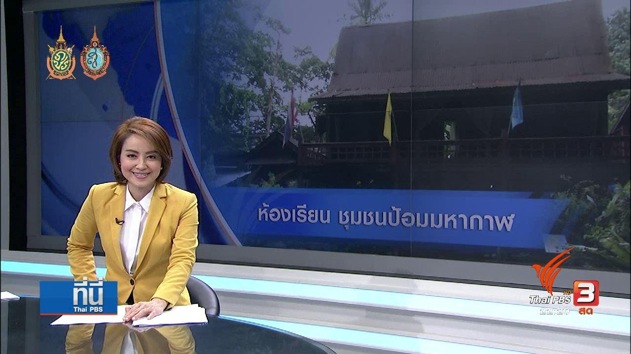 ที่นี่ Thai PBS - ที่นี่ Thai PBS : ห้องเรียน ชุมชนป้อมมหากาฬ
