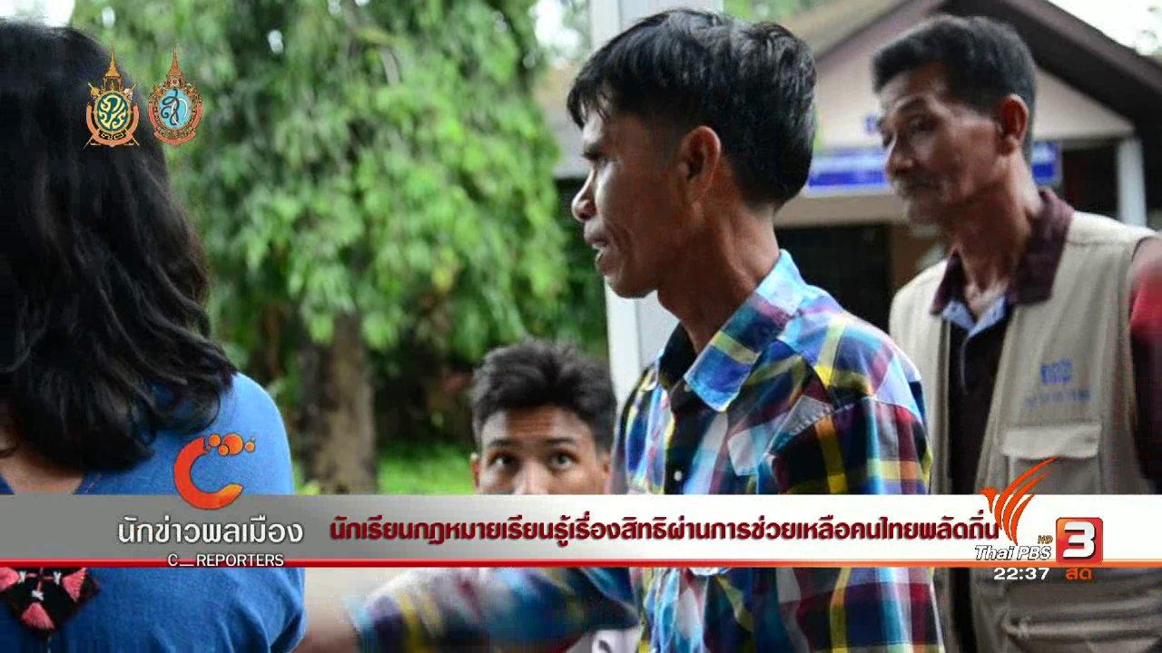 ที่นี่ Thai PBS - นักข่าวพลเมือง : นักเรียนกฏหมายเรียนรู้เรื่องสิทธิผ่านการช่วยเหลือคนไทยพลัดถิ่น