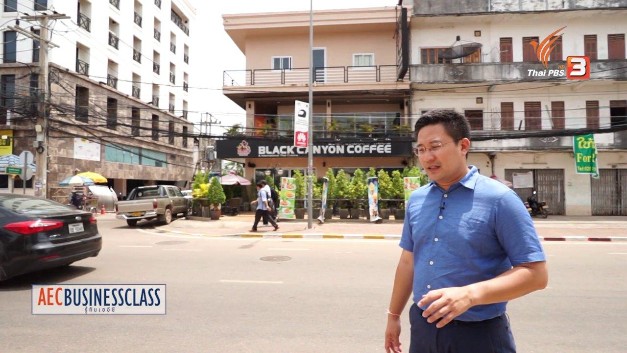AEC Business Class  รู้ทันเออีซี - ร้านกาแฟในเมืองลาว, ลาวกับการขยายตัวทางเศรษฐกิจ