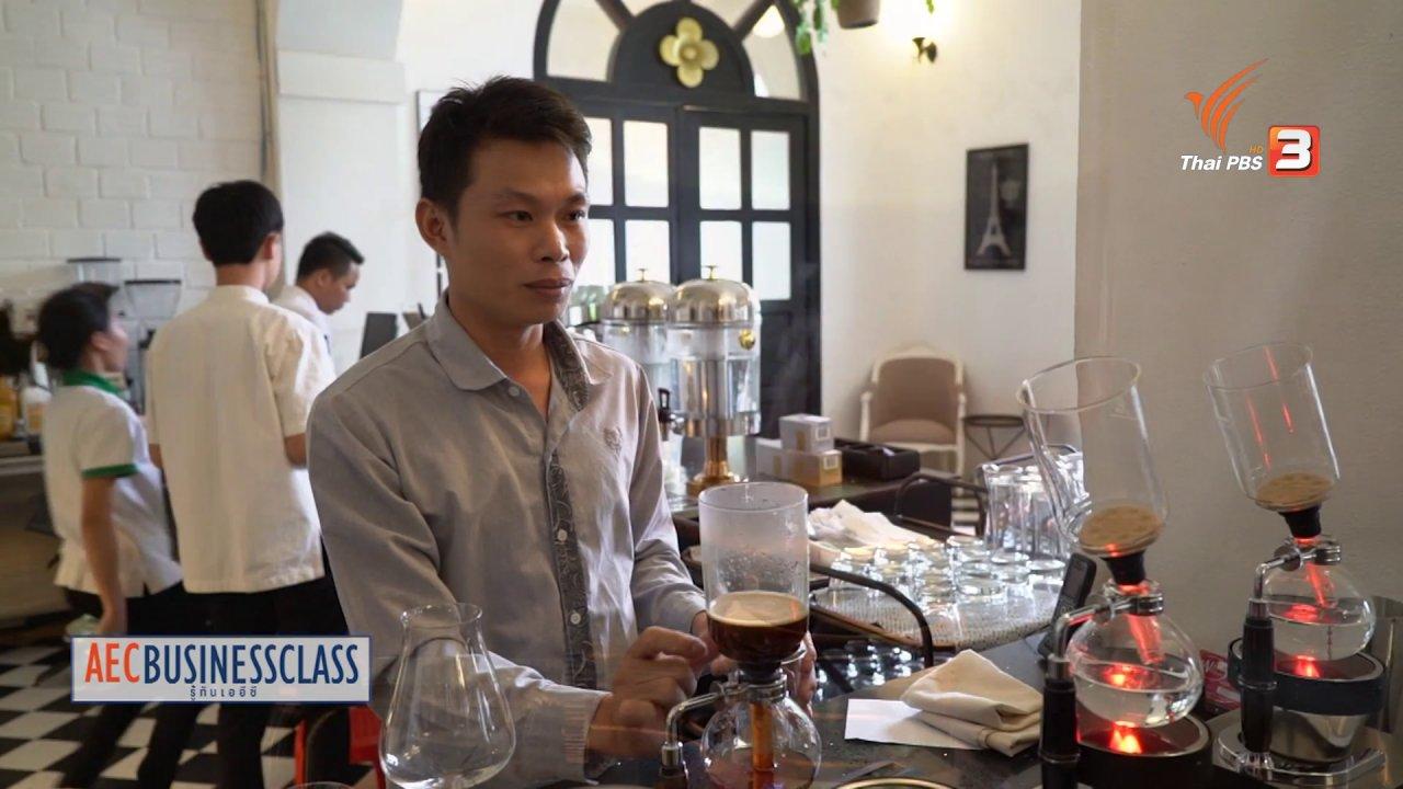 AEC Business Class  รู้ทันเออีซี - AEC Inside : ร้านกาแฟในเมืองลาว