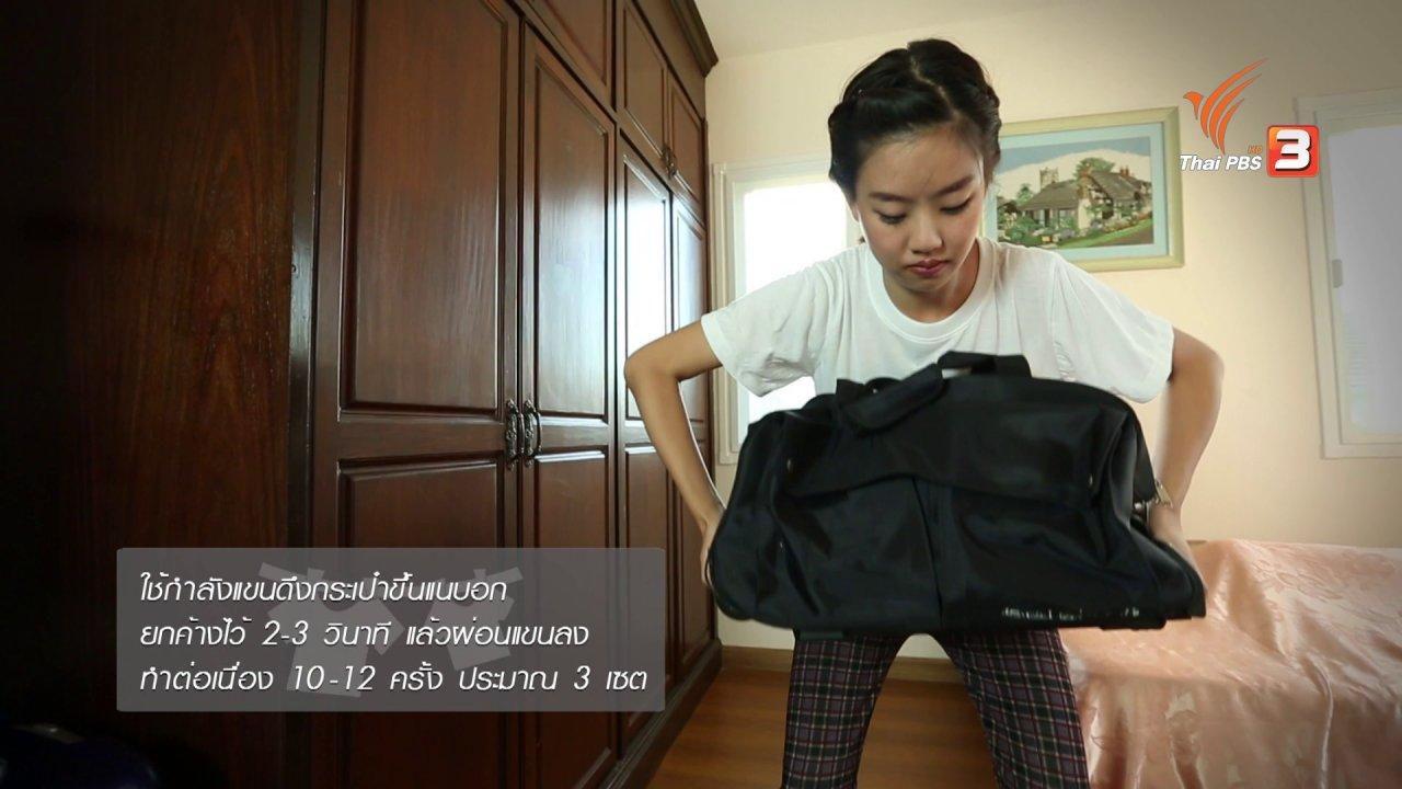 นารีกระจ่าง - หุ่นสวยด้วยงานบ้าน : จัดกระเป๋าเดินทาง