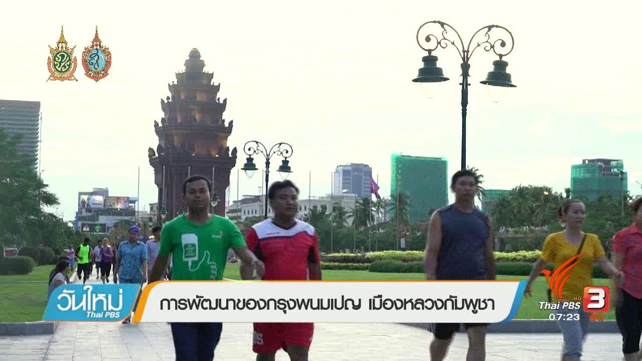 วันใหม่  ไทยพีบีเอส - รู้ทันอาเซียน (AEC) : การพัฒนาของกรุงพนมเปญ เมืองหลวงกัมพูชา