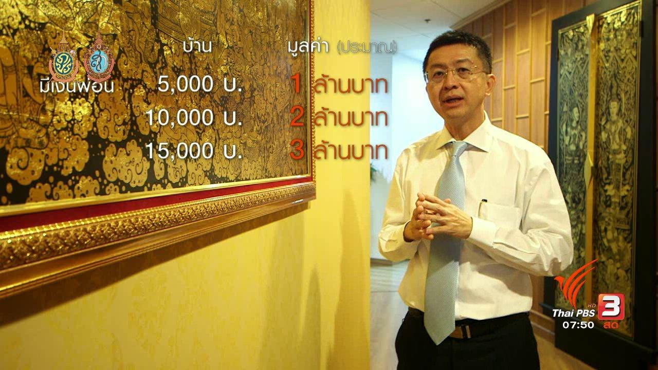 วันใหม่  ไทยพีบีเอส - Happy Money : ใครกู้ได้บ้าง..สินเชื่อบ้านประชารัฐ