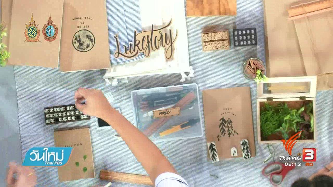 วันใหม่  ไทยพีบีเอส - ลงทุนทำกิน :  งานสมุด DIY สร้างรายได้