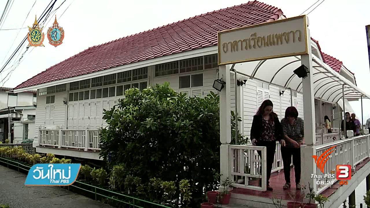 วันใหม่  ไทยพีบีเอส - บอกเล่าข่าวดี : ตลาดสดริมแม่น้ำเจ้าพระยา จ.ปทุมธานี
