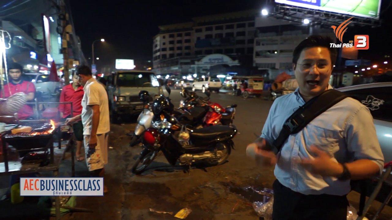 AEC Business Class  รู้ทันเออีซี - AEC Inside : พนมเปญเมืองหลวงแห่งกัมพูชา