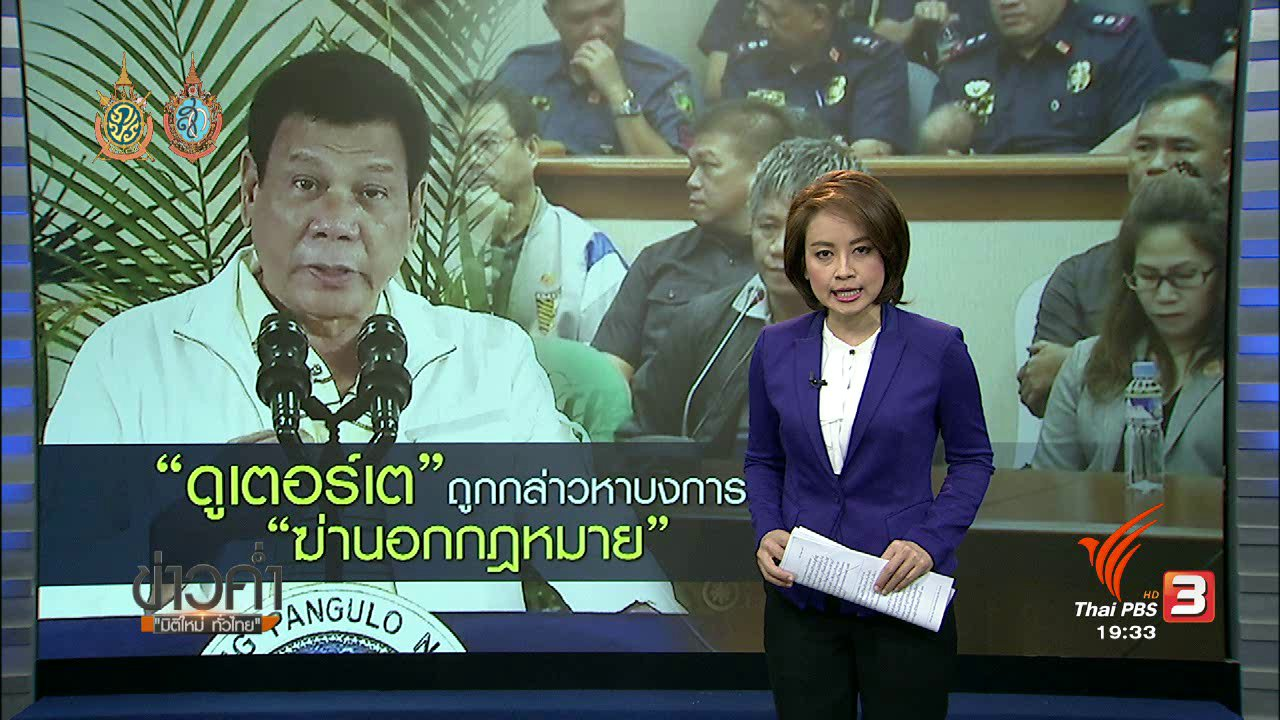 """ข่าวค่ำ มิติใหม่ทั่วไทย - วิเคราะห์สถานการณ์ต่างประเทศ : """"ดูเตอร์เต"""" ถูกกล่าวหาบงการ """"ฆ่านอกกฏหมาย"""" (16 ก.ย. 59)"""