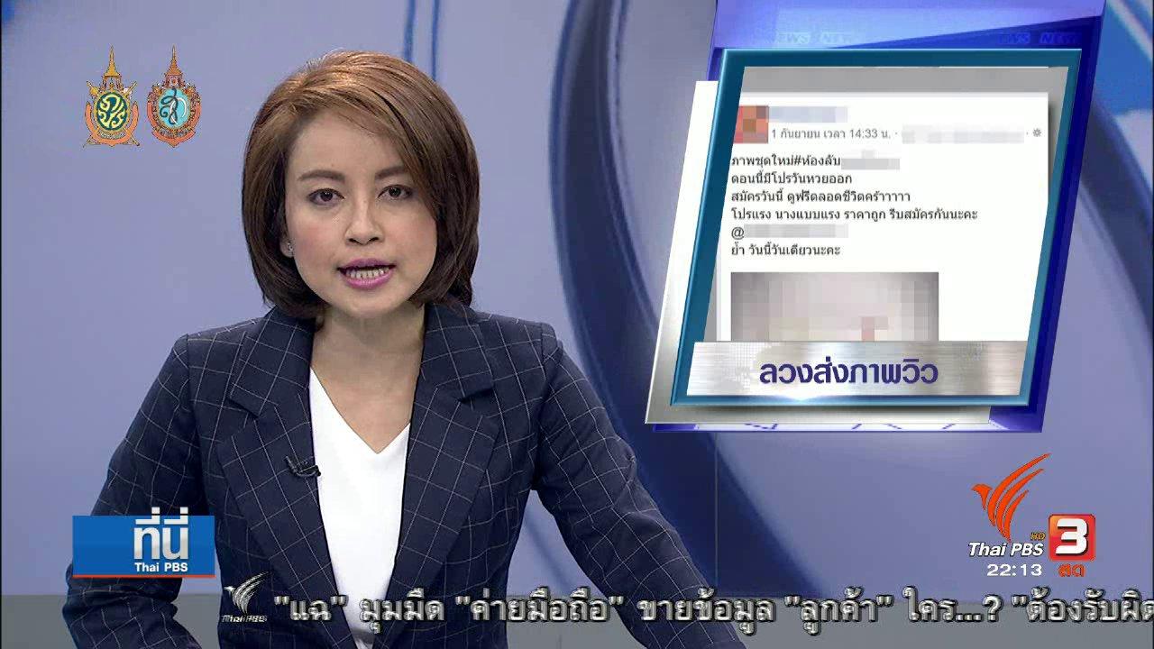ที่นี่ Thai PBS - ที่นี่ Thai PBS : ลวงส่งภาพหวิว ขายออนไลน์