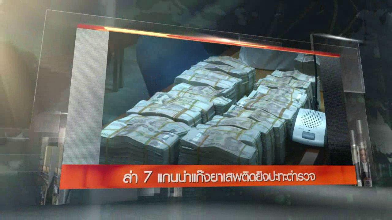 ข่าวค่ำ มิติใหม่ทั่วไทย - ประเด็นข่าว (14 ก.ย. 59)