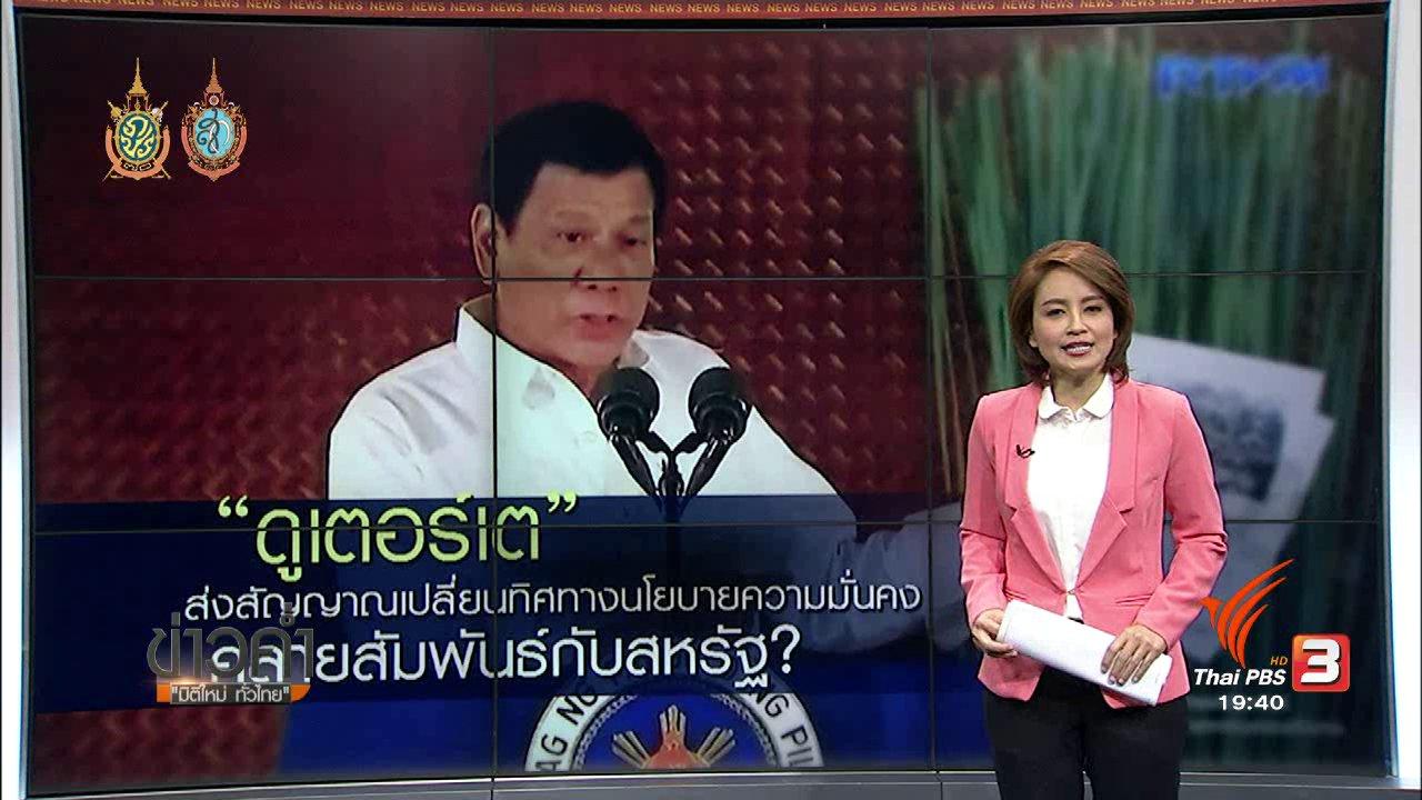 """ข่าวค่ำ มิติใหม่ทั่วไทย - วิเคราะห์สถานการณ์ต่างประเทศ : """"ดูเตอร์เต้"""" ส่งสัญญาณเปลี่ยนทิศทางนโยบายความมั่นคงคลายสัมพันธ์กับสหรัฐ?"""