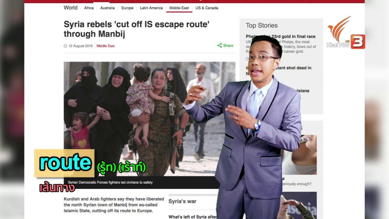 ข่าวค่ำ มิติใหม่ทั่วไทย - ภาษาหน้าจอ : route, cut off, cutoff