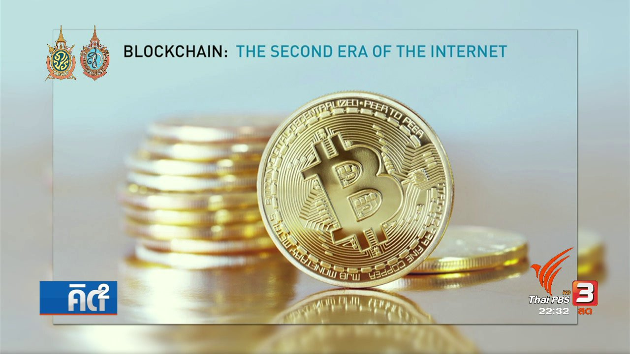 คิดยกกำลัง 2 กับ COMMENTATORS - Blockchain เทคโนโลยีปฏิวัติสังคม