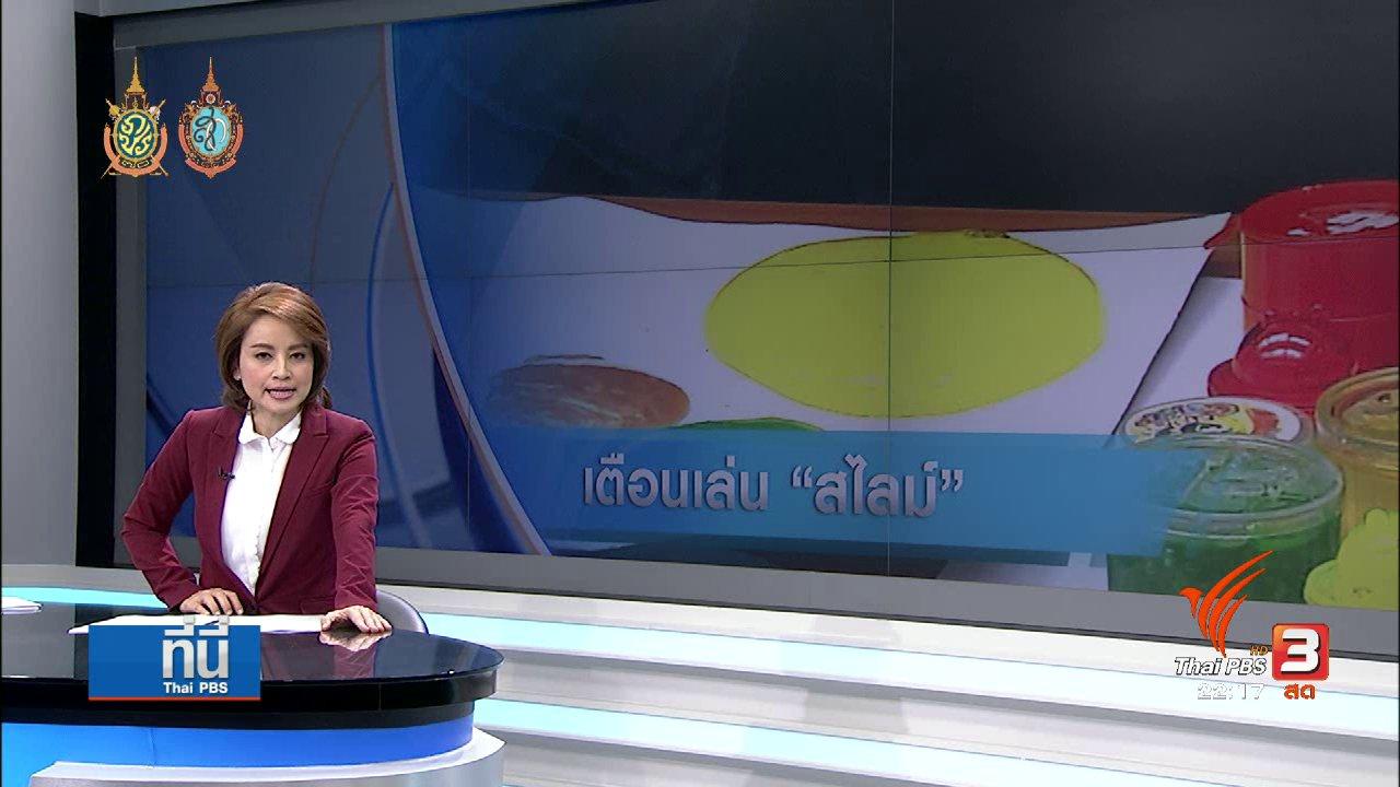"""ที่นี่ Thai PBS - ที่นี่ Thai PBS : """"สไลม์"""" ไม่ควรเป็นของเล่นเด็ก"""