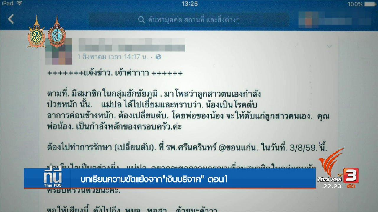 """ที่นี่ Thai PBS - ที่นี่ Thai PBS : บทเรียน """"เงินบริจาค"""""""