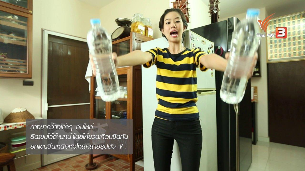 นารีกระจ่าง - หุ่นสวยด้วยงานบ้าน : เติมน้ำดื่ม