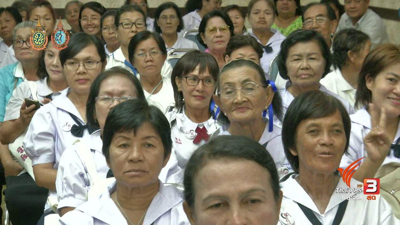 วันใหม่  ไทยพีบีเอส - บอกเล่าข่าวดี : ก่อตั้งวิ'ลัย..วัยหวาน เพื่อผู้สูงอายุ