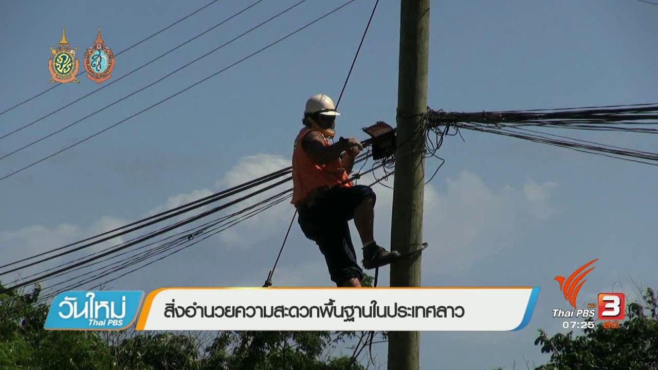วันใหม่  ไทยพีบีเอส - รู้ทันอาเซียน (AEC) : สิ่งอำนวยความสะดวกพื้นฐานในประเทศ