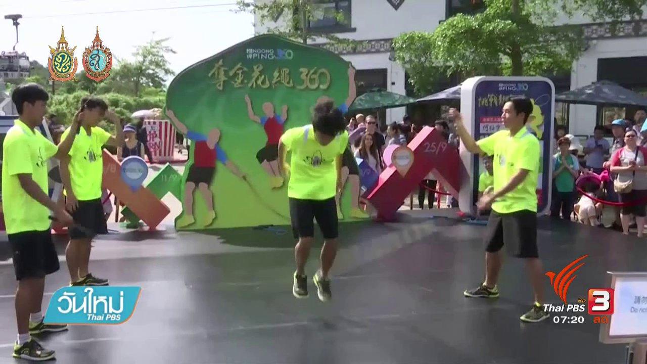 วันใหม่  ไทยพีบีเอส - ทีมนักกระโดดเชือกฮ่องกงโชว์ทักษะหลังคว้าแชมป์