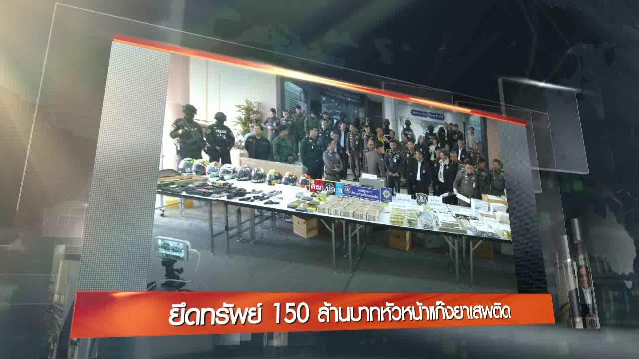 ข่าวค่ำ มิติใหม่ทั่วไทย - ประเด็นข่าว (15 ก.ย. 59)
