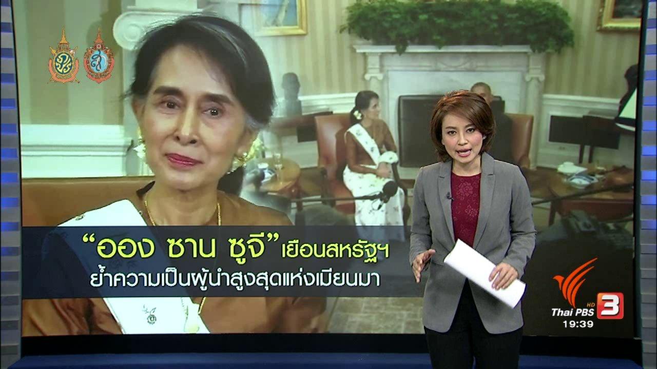 """ข่าวค่ำ มิติใหม่ทั่วไทย - วิเคราะห์สถานการณ์ต่างประเทศ : """"ออง ซาน ซูจี"""" เยือนสหรัฐฯ ย้ำความเป็นผู้นำสูงสุดแห่งเมียนมา"""
