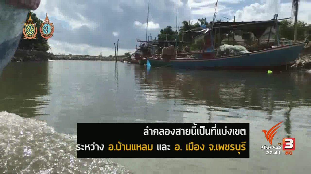 ที่นี่ Thai PBS - นักข่าวพลเมือง : ประมงพื้นบ้านหาดเจ้า