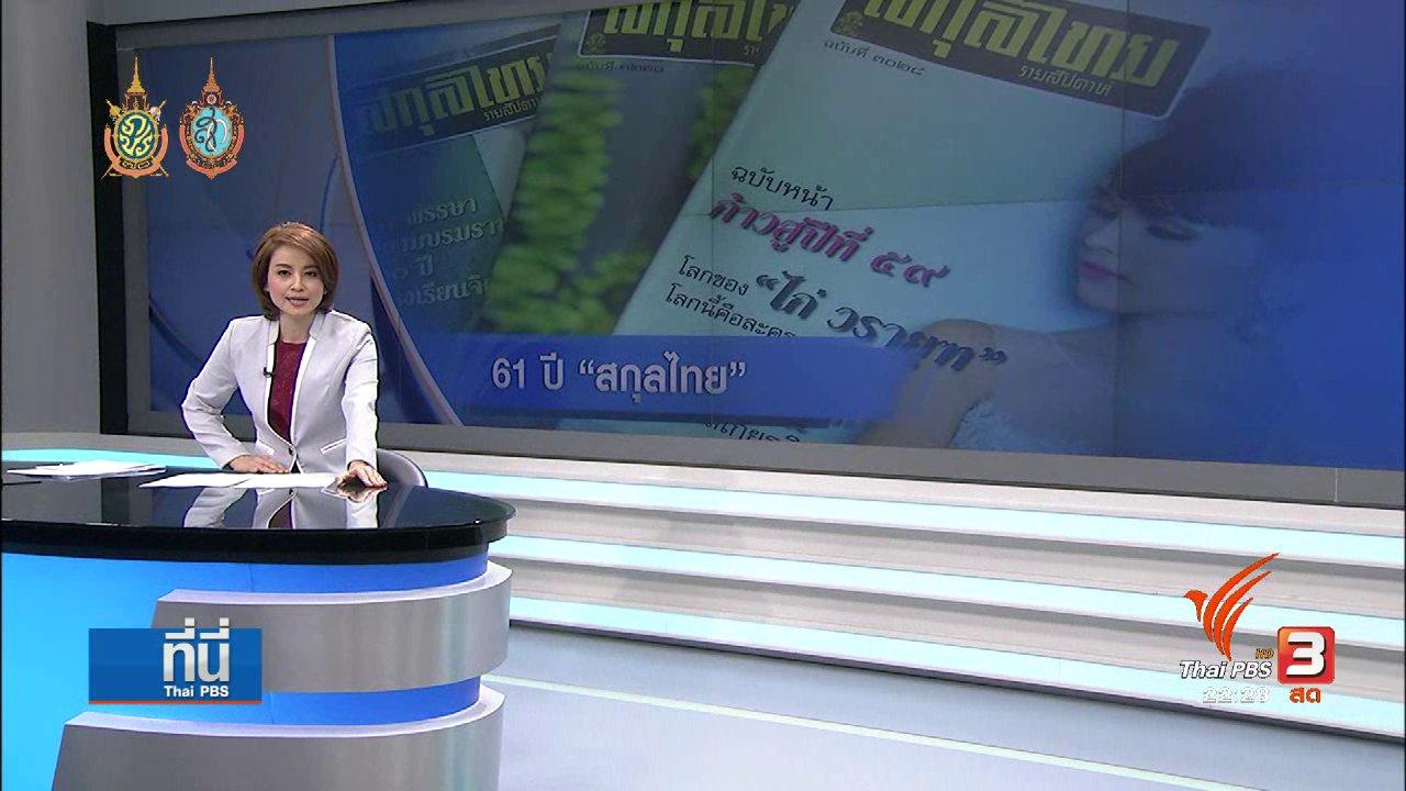 """ที่นี่ Thai PBS - ที่นี่ Thai PBS : แฟนคลับส่งท้ายปิดเล่ม 61 ปี """"สกุลไทย"""""""