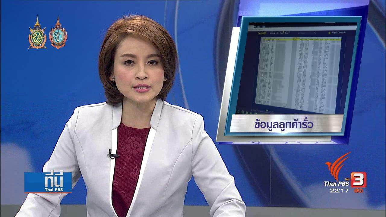 """ที่นี่ Thai PBS : เรียกร้องเอไอเอสชี้แจง """"ข้อมูลลูกค้ารั่ว"""""""