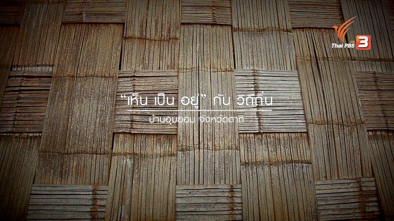 ทั่วถิ่นแดนไทย - เห็น เป็น อยู่ บ้านอุมยอม จังหวัดตาก