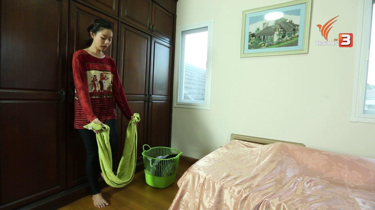 นารีกระจ่าง - หุ่นสวยด้วยงานบ้าน : เตรียมผ้าซัก