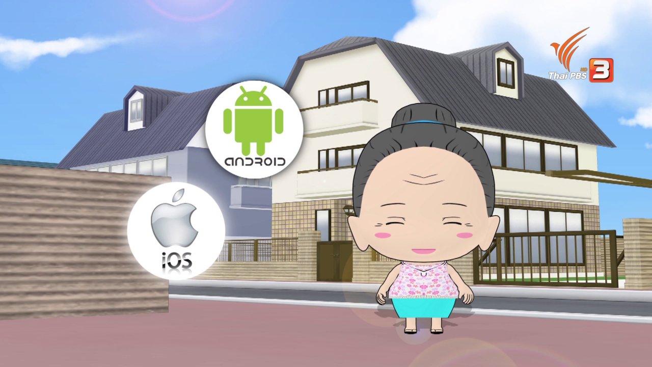นารีกระจ่าง - สูงวัยไฮเทค :  ท่องโลกกว้างด้วย google app
