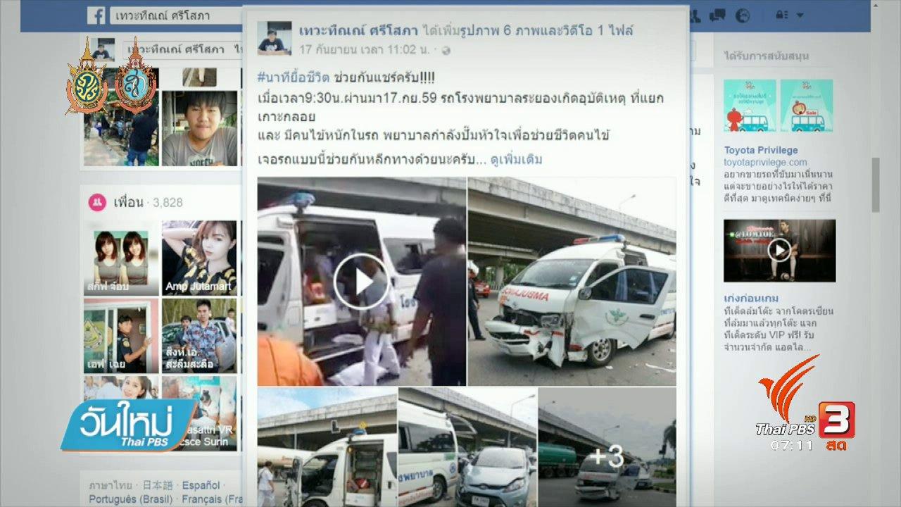 วันใหม่  ไทยพีบีเอส - คลิกให้ปัง : สพฉ.แนะประชาชนให้ทางรถพยาบาล