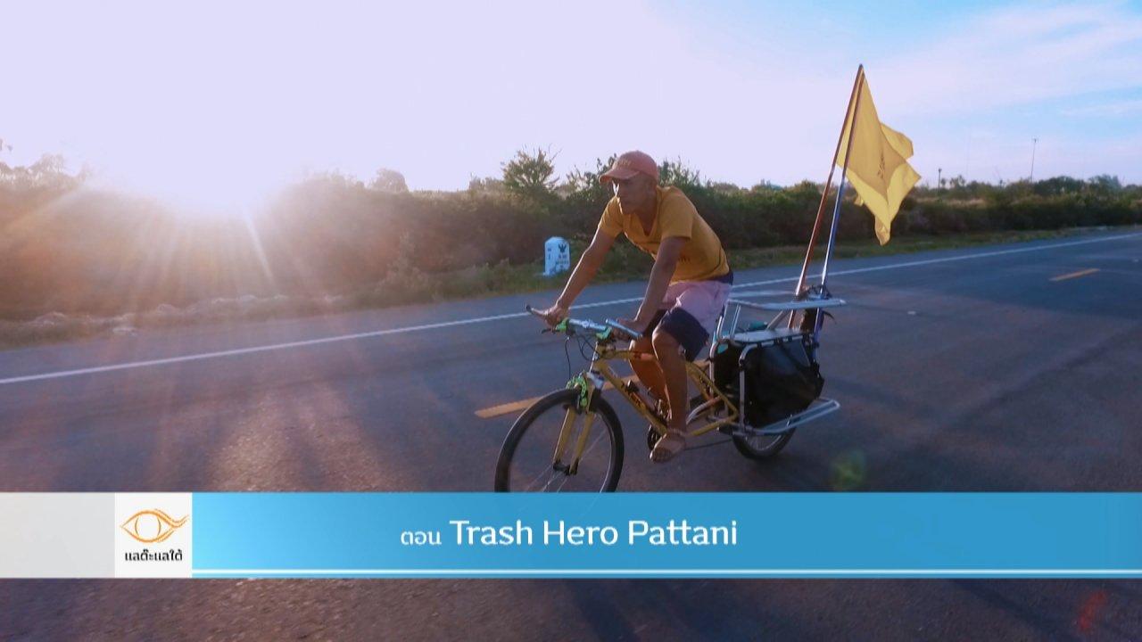 แลต๊ะแลใต้ - Trash Hero Pattani